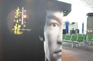 Bruce Lee Ausstellung am Flughafen Hongkong