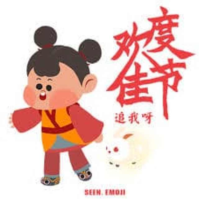 Chinese New Year Emoji 2018