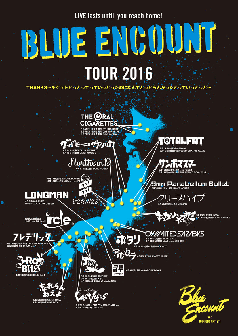 BE TOUR2016 1のコピー