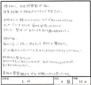 佐倉市 マタニティー整体 22歳 女性 C.Nさん