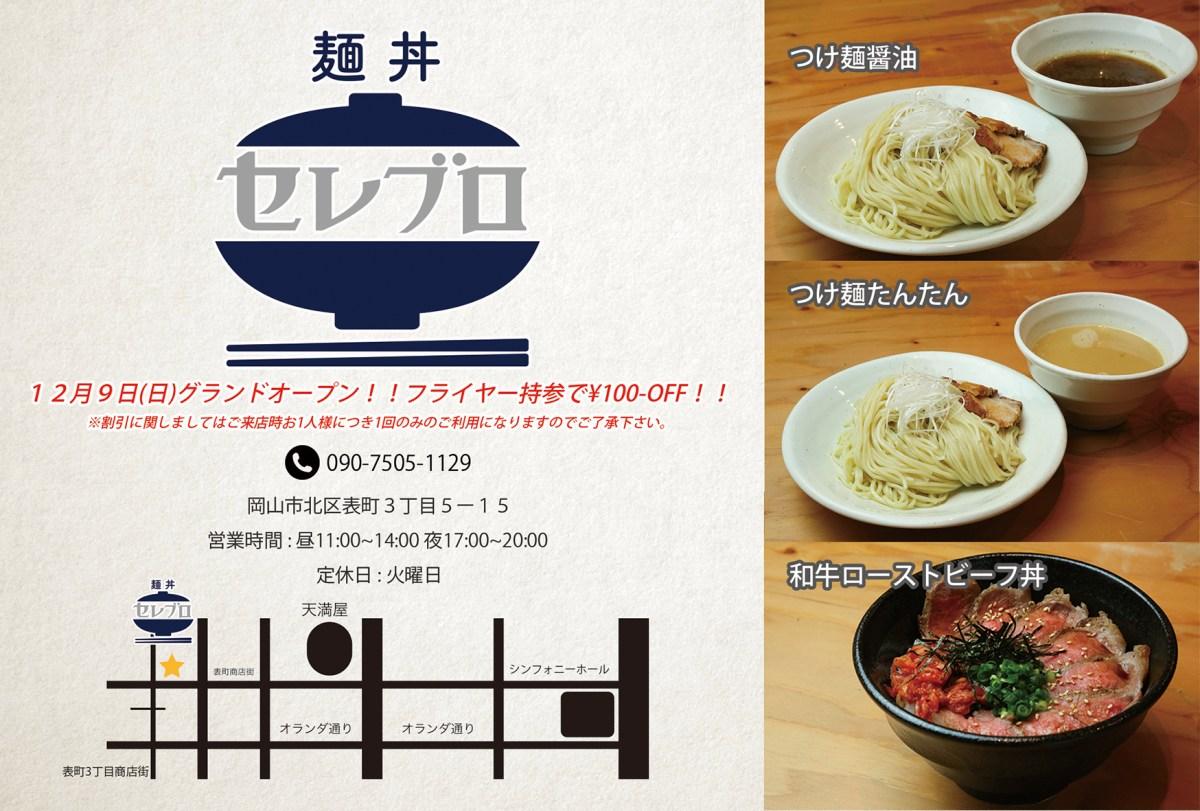 "DAY674!!!!表町に新たなお店""セレブロ""オープン!!!!"