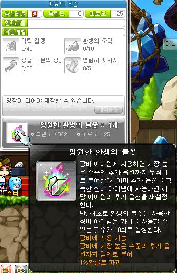 RE:【其他】星火可以由飾品來製作囉... @新楓之谷 哈啦板 - 巴哈姆特