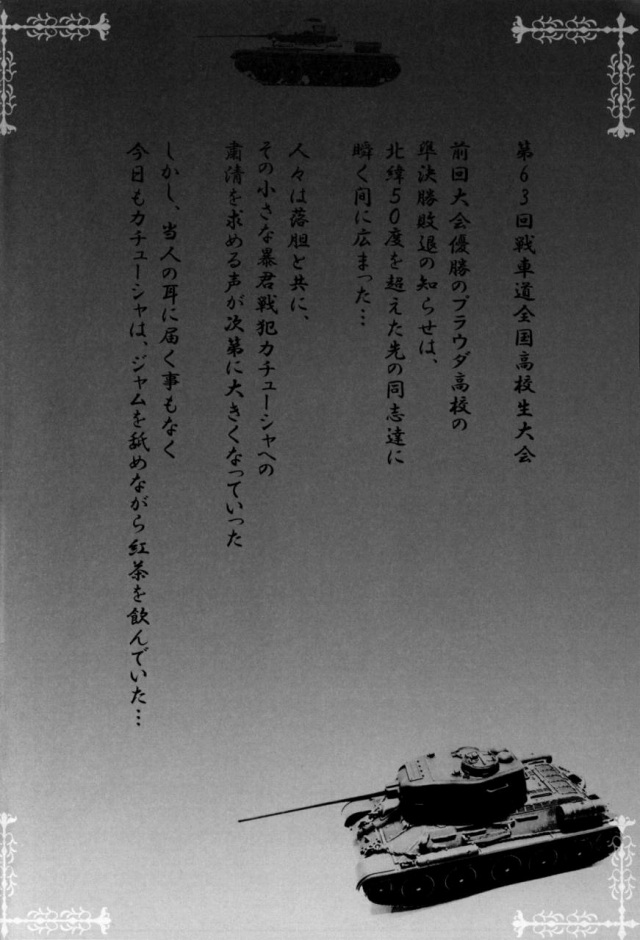 03katyushasamabanbanzai