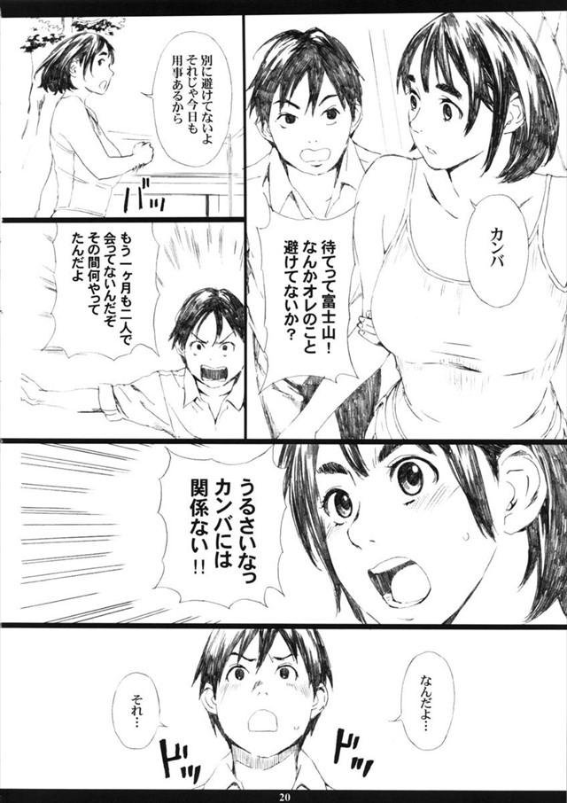 shishunkifuji2019