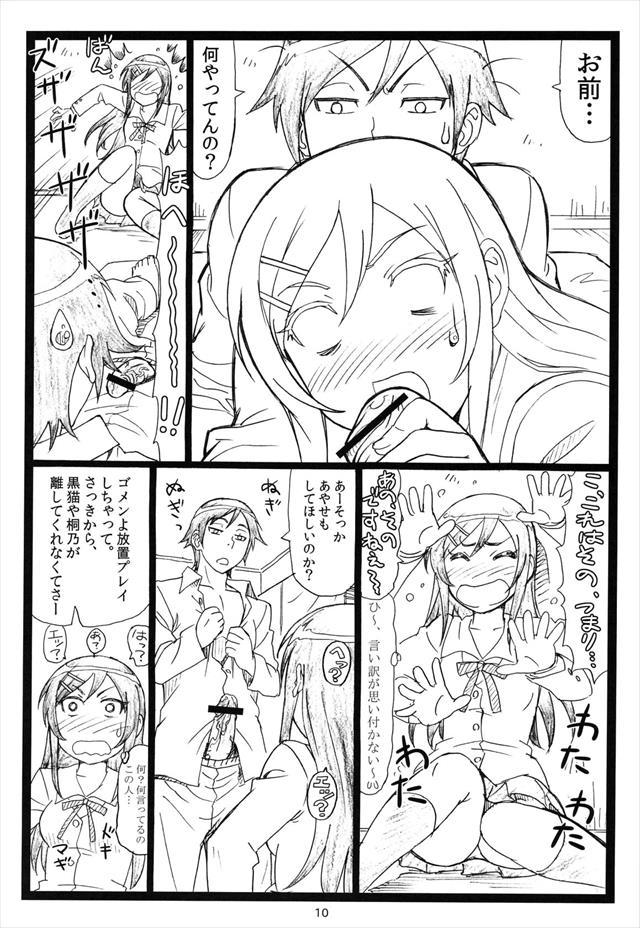 orenoimoha3009