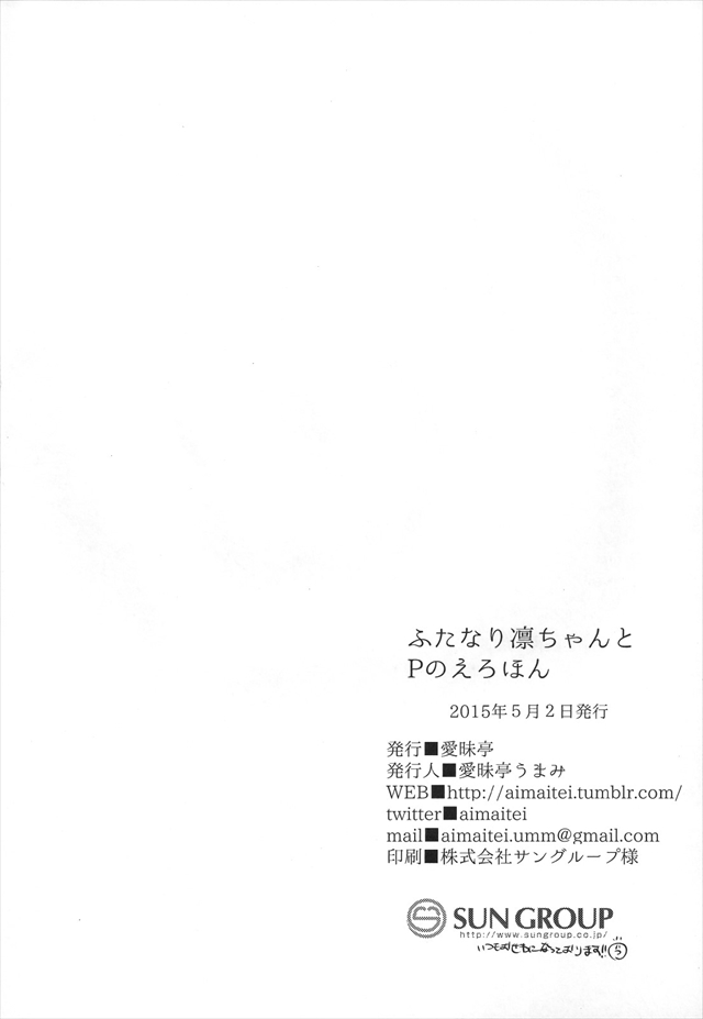 futanaririnchanto025