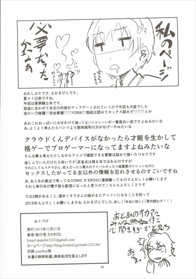 rakudaichiki1025