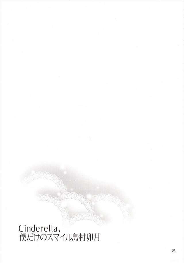 cinderellabokudakeno019
