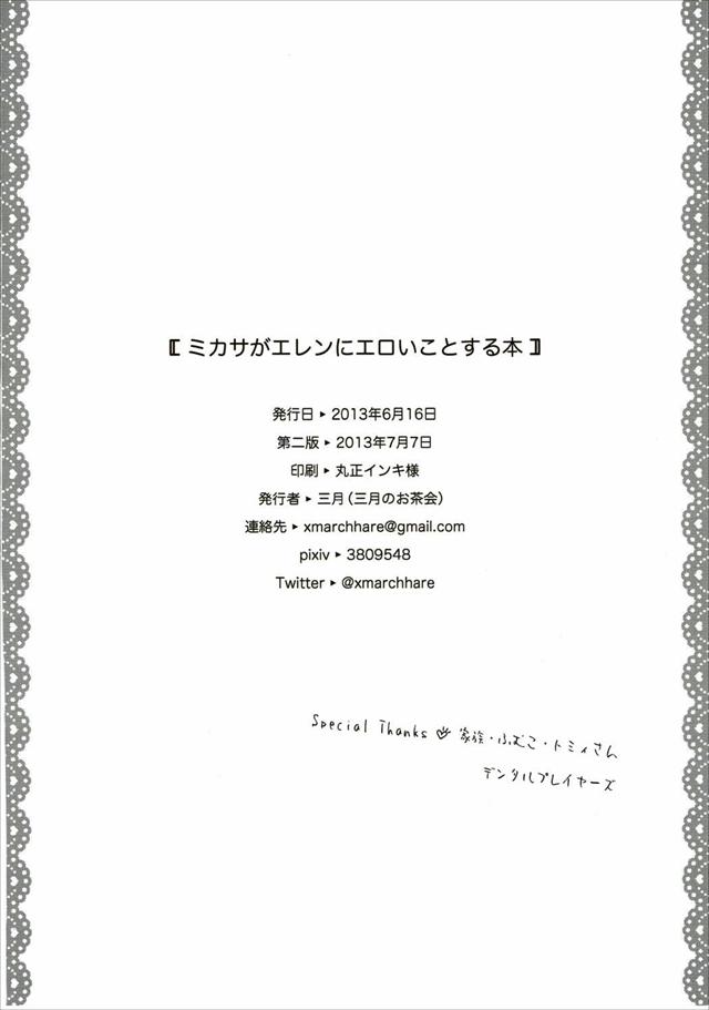 mikasanomafura1029