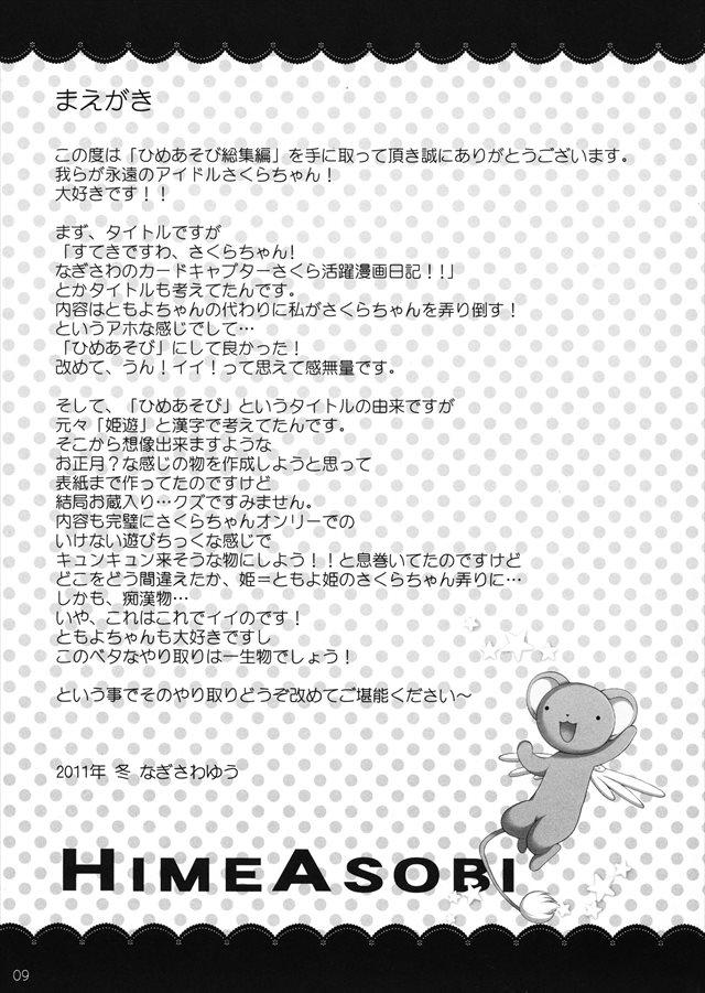 sakuracard1008