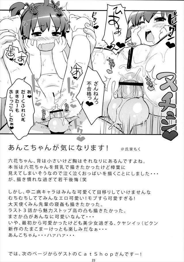 chuunikuzuha1023