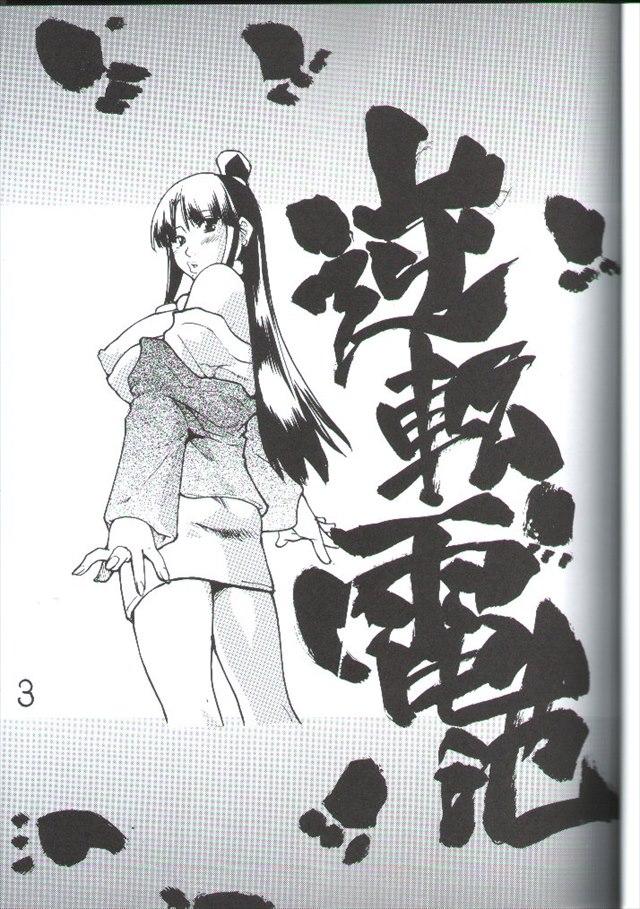 gyakutendenchi002