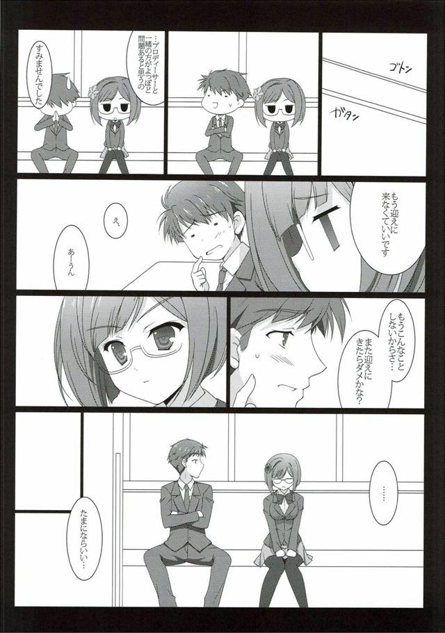 maekawasantonaishono016