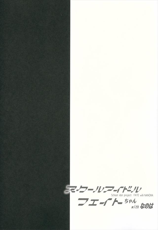 schoolidolfatechannanoha003