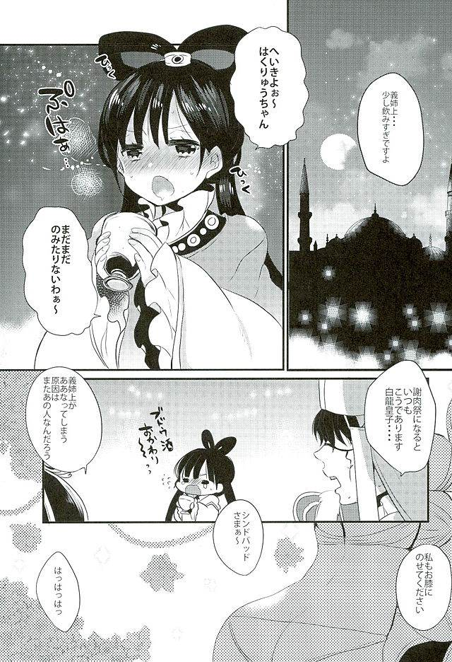 koiyoinoutage003