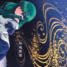 renaihusyuku001