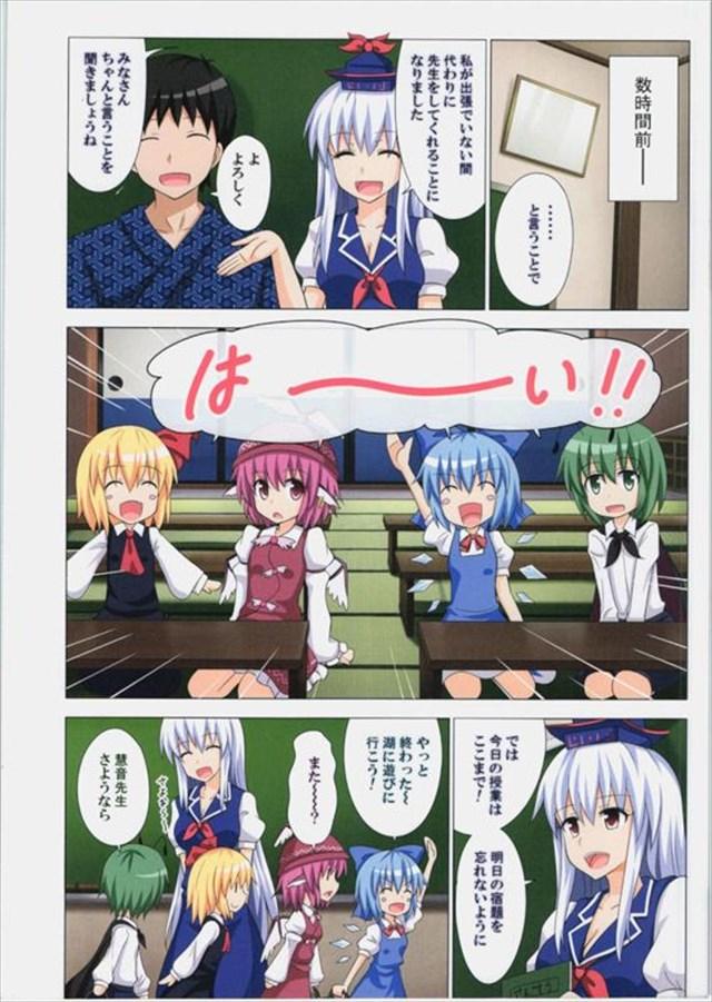 gensoukyourakuenkakeikaku11003