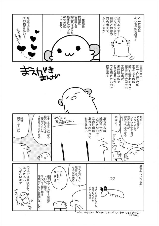 kokuhakuazassu003