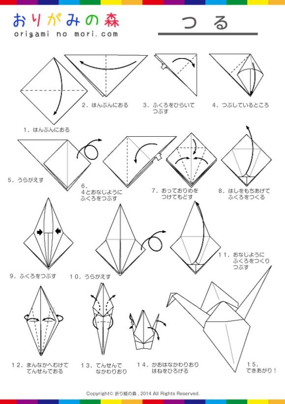 折り紙つるの折図