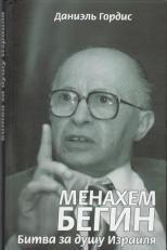 Даниэль Гордис. Менахем Бегин. Битва за душу Израиля