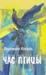 Вероника Коваль - Час птицы