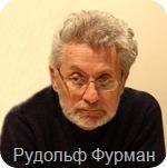 РУДОЛЬФ ФУРМАН