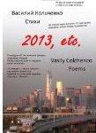 Kolchenko-book-cover