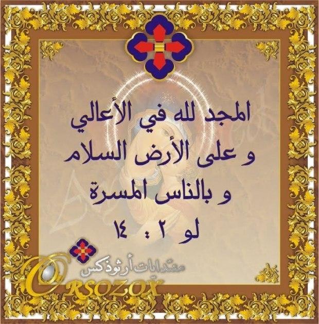 المجد_لله