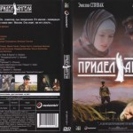 Capela îngerului (Придел Ангела) – film ortodox