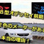 RB型オデッセイ、前期型に2色(赤・青)のメーターがある本当の理由!