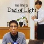 When Will 'Final Fantasy XIV Dad of Light' Season 2 Be on Netflix? Netflix Release Date?