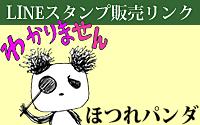 blinkpanda