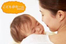 attach_baby-225x150