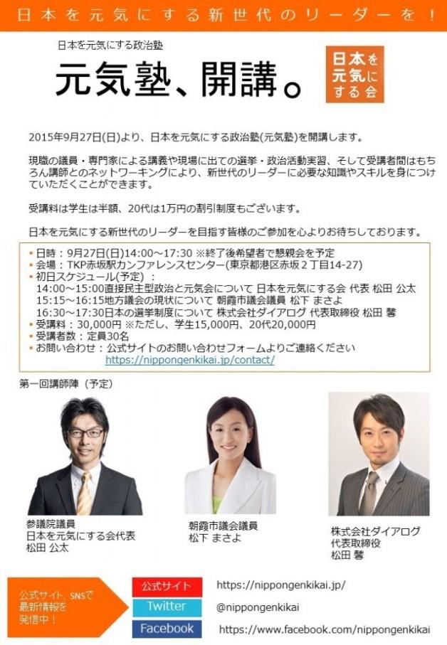 genkijyuku0730-709x1024