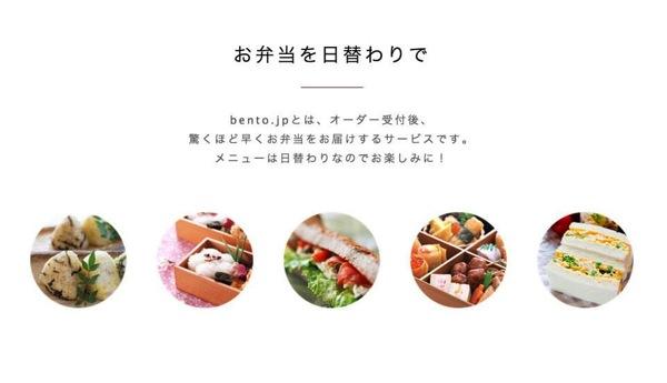 bento.jp-2
