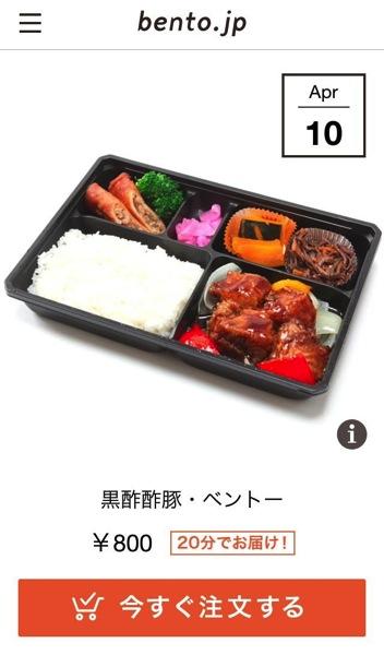 bento.jp-4