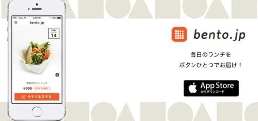 これは便利!ボタンひとつの注文から20分で弁当が届くアプリ「bento.jp」