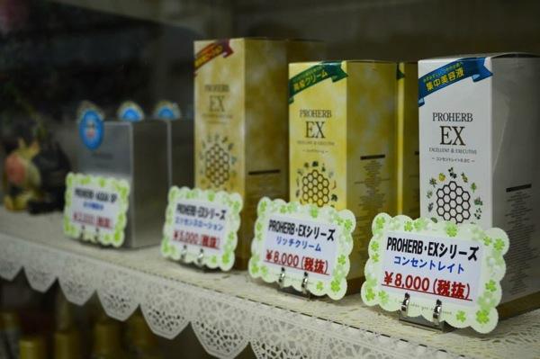 熊谷養蜂のプロポリス