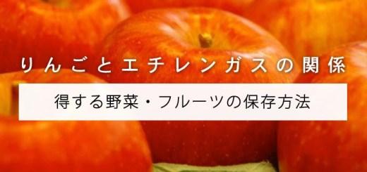 リンゴ好きはメモしよう。一緒に保存するとよい野菜・フルーツ [みんなの野菜保存法]