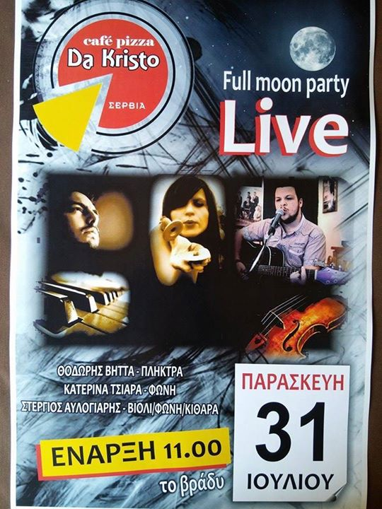Full moon party Live στο  cafe pizza «Da Kristo» στα Σέρβια, την Παρασκευή 31 Ιουλίου