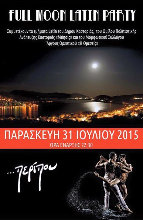 Full moon latin party, στο bar «… Περίπου» στην Καστοριά, την Παρασκευή 31 Ιουλίου