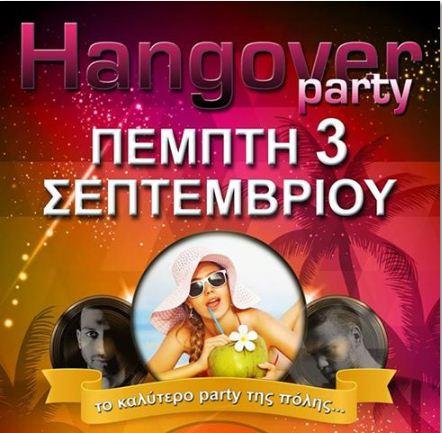 Hangover party στο Difono bar στην Πτολεμαΐδα, την Πέμπτη 3 Σεπτεμβρίου