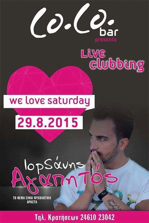 Ο Ιορδάνης Αγαπητός live στο Co.Co. bar στην Κοζάνη, το Σάββατο 29 Αυγούστου