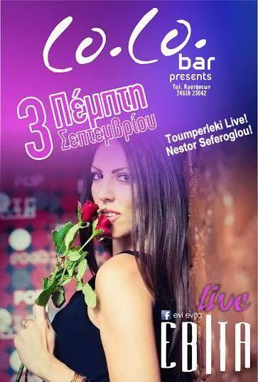 Η Εβίτα στο coco bar στην Κοζάνη, την Πέμπτη 3 Σεπτεμβρίου
