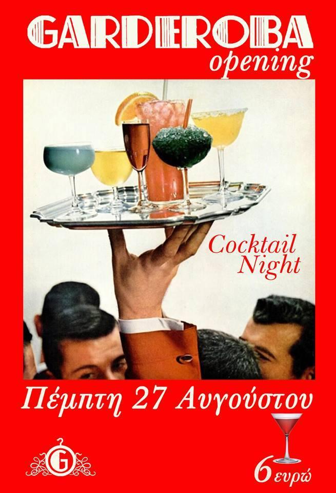 Κοζάνη: Garderoba opening -Cocktail night, την Πέμπτη 27 Αυγούστου