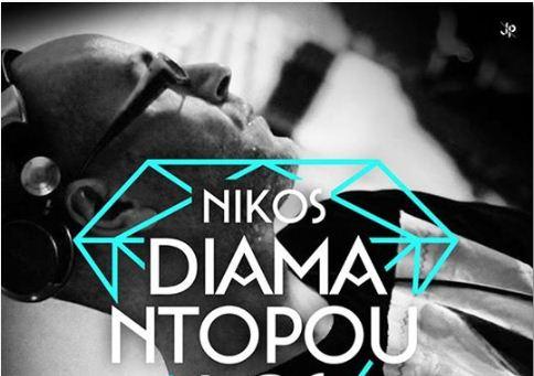 Nikos Diamantopoulos @ Stardust All Day Bar στην Καστοριά, την Κυριακή 6 Σεπτεμβρίου