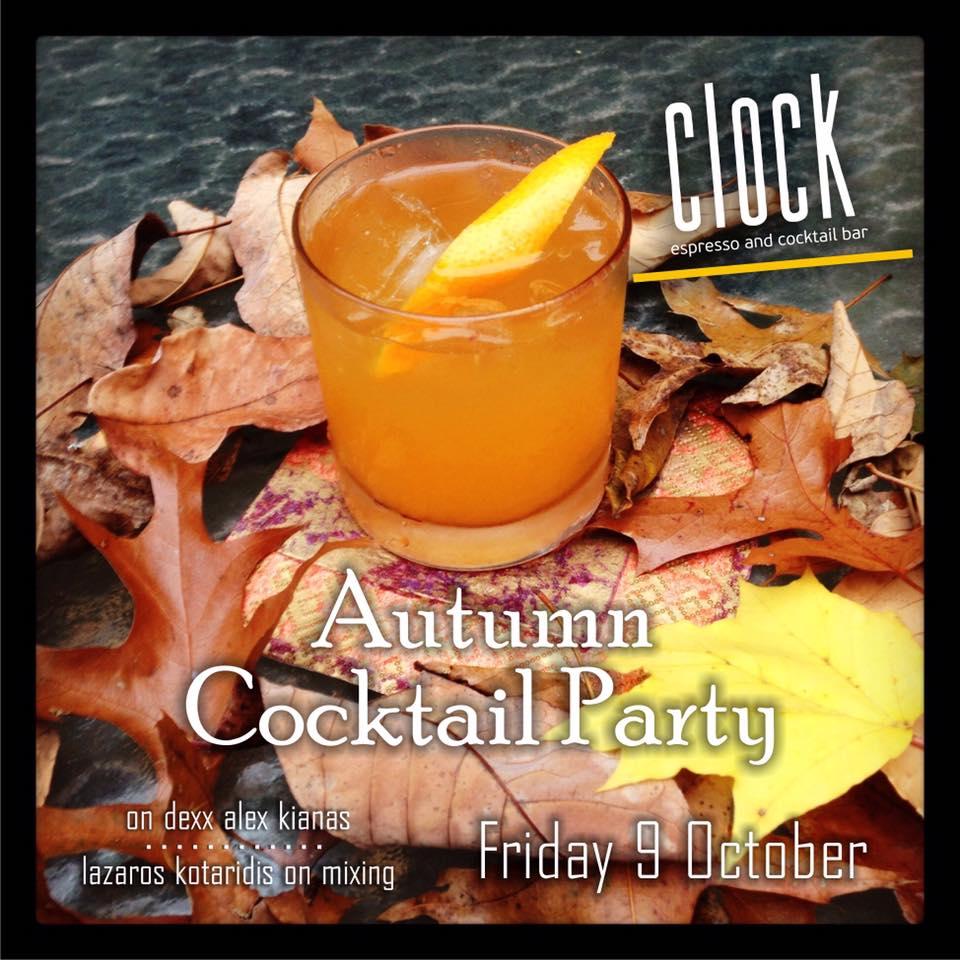 Clock bar Κοζάνη: Autumn cocktail party, την Παρασκευή 9 Οκτωβρίου