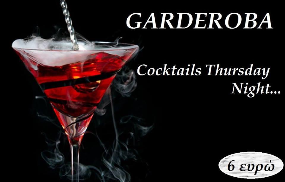 Garderoba bar Κοζάνη: Cocktail Night, την Πέμπτη 8 Οκτωβρίου