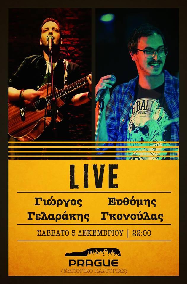 Ο Γιώργος Γελαράκης και ο Ευθύμης Γκονούλας live στο  Prague Draft  στην Καστοριά, το Σάββατο 5 Δεκεμβρίου