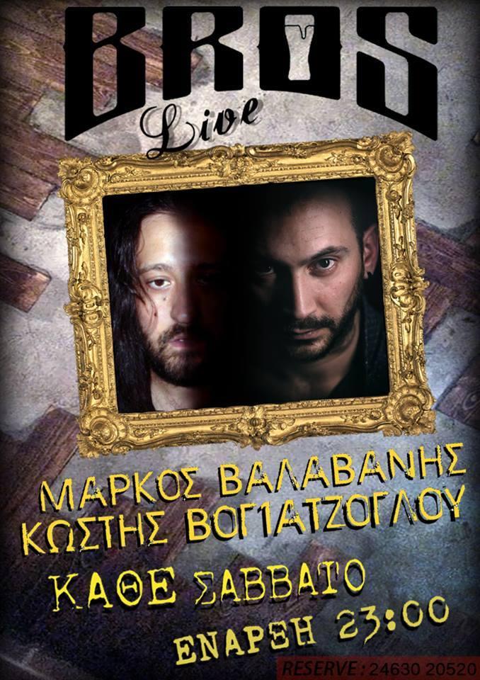 O Μάρκος Βαλαβάνης και ο Κωστής Βογιατζόγλου live στο Bros Burger στην Πτολεμαΐδα, το Σάββατο 28 Νοεμβρίου